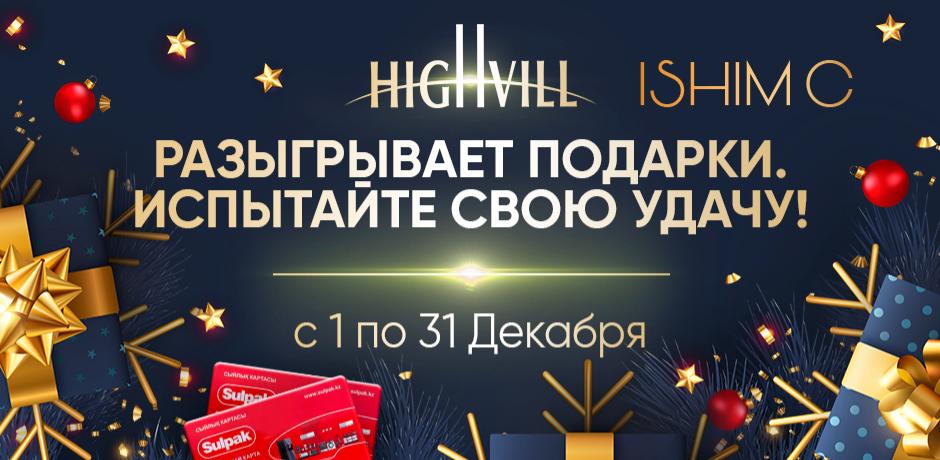 Highvill разыгрывает подарки. Испытайте свою удачу!