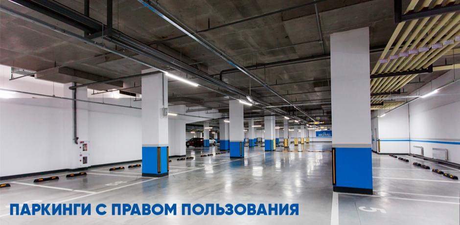 Готовые паркинги с правом пользования